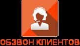 Обзвон клиентов в Новосибирске